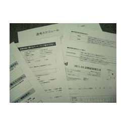 人財採用の5大実務DVD