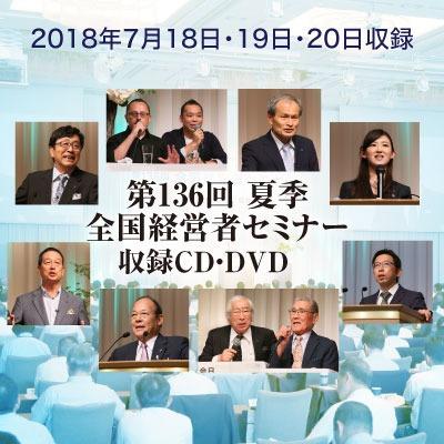 2018年「夏季・全国経営者セミナー」CD・DVD一括申込み