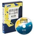 「経営診断8つの急所」CD