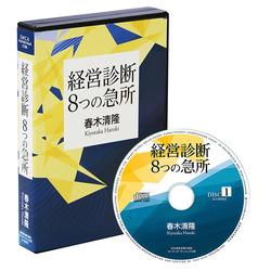 「経営診断8つの急所」CD版・ダウンロード版