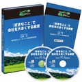 「好きなこと」で会社を大きくする経営セミナー収録CD・MP3ダウンロード
