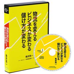 「物流を変える ビジネスが変わる 儲け方が変わる」CD版・ダウンロード版