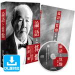《大好評》社長の「論語と算盤」CD