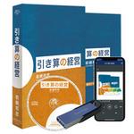 《最新刊》「引き算の経営」CD