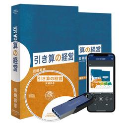 「引き算の経営」CD版・MP3版