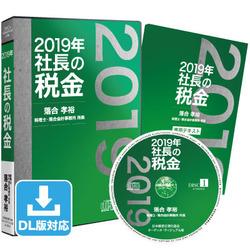 《新 刊》「2019年 社長の税金」CD版・ダウンロード版