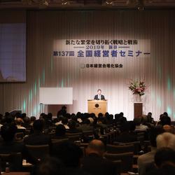 「事業繁栄への経営視点と実行策」CD・DVD