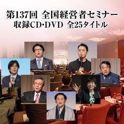 2019年「春季・全国経営者セミナー」CD・DVD一括申込み