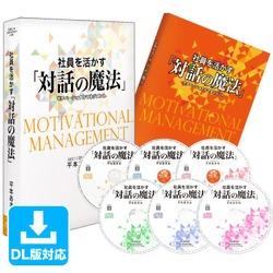 社員を活かす「対話の魔法」CD版・ダウンロード版