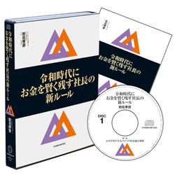 「令和時代にお金を賢く残す社長の新ルール」CD版・MP3版
