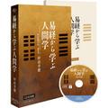 《最新刊》「易経から学ぶ人間学」CD版・MP3版