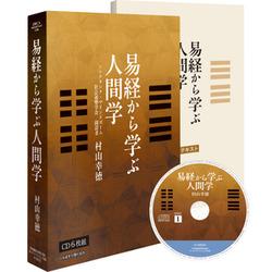 《予約受付中》「易経から学ぶ人間学」CD