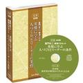 童門冬二「英傑に学ぶ 人づくりとリーダーの条件」CD版・ダウンロード版