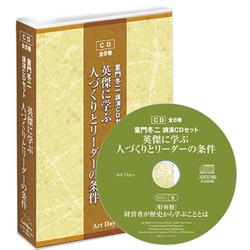 【発送スタート】童門冬二「英傑に学ぶ 人づくりとリーダーの条件」CD版・ダウンロード版