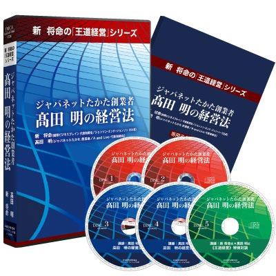 ジャパネットたかた創業者「高田 明の経営法」セミナー収録
