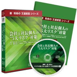 会社と社長個人の5大リスク対策セミナー収録CD・MP3