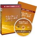 《予約受付中》社長が知るべき「人間学と経営」セミナー収録CD
