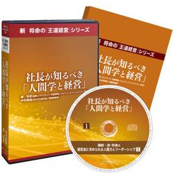 《最新刊》社長が知るべき「人間学と経営」セミナー収録CD・MP3