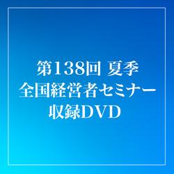 ハウステンボスの「変」技術から見える世界DVD