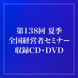 《伝統と革新》幸せ経営術CD・DVD