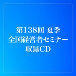 《創造的破壊で変革する経営》CD・配信