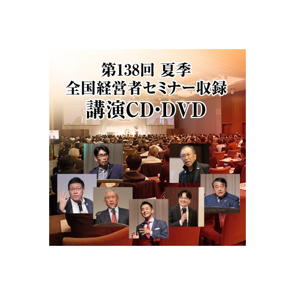 2019年「夏季・全国経営者セミナー」CD・DVD一括申込み