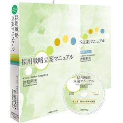 「採用戦略立案マニュアル」CD版・DL版