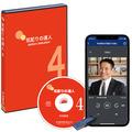 《最新刊》中谷彰宏の「気配りの達人PART4」CD版・DL版