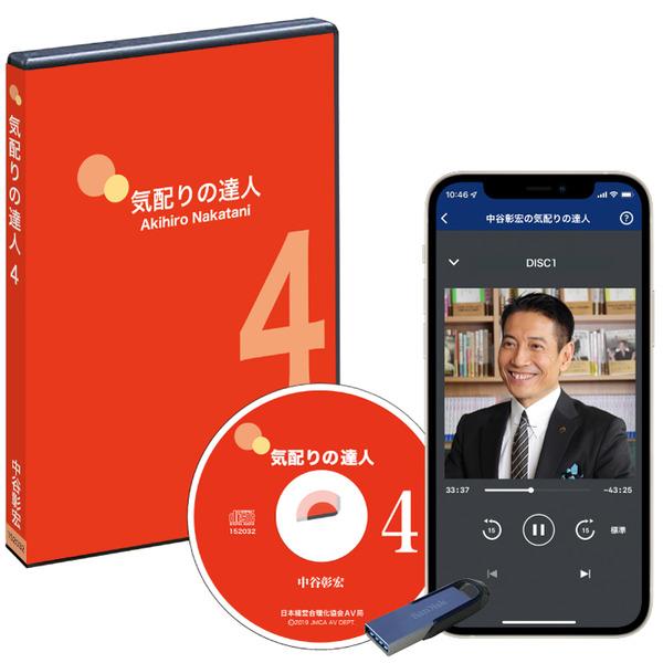 中谷彰宏の「気配りの達人PART4」