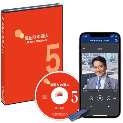 中谷彰宏の「気配りの達人PART5」
