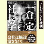 一倉定の社長学(プレジデント社刊)
