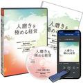 「人磨きを極める経営」CD・MP3
