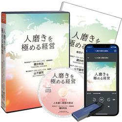 《予約受付中》「人磨きを極める経営」CD