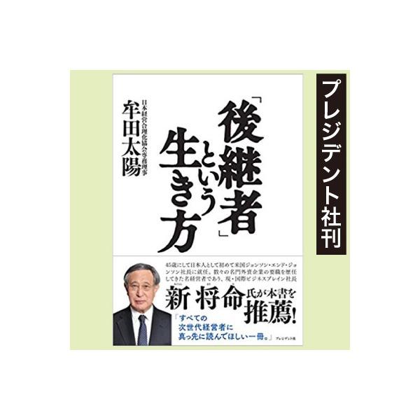 「後継者」という生き方(プレジデント社刊)