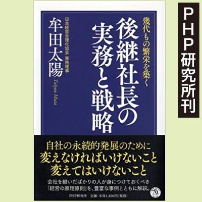 幾代もの繁栄を築く 後継社長の実務と戦略(PHP研究所刊)