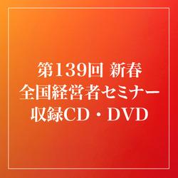 《一倉定の社長学》経営の二大鉄則CD・DVD・配信
