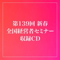 〈新事業を成功に導く〉事業構想CD・配信