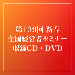 《地球と共存する経営》CD・DVD・配信