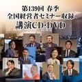 2020年「春季・全国経営者セミナー」CD・DVD一括申込み