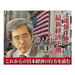 《最新刊》大竹愼一の「最新経済予測NJ」CD