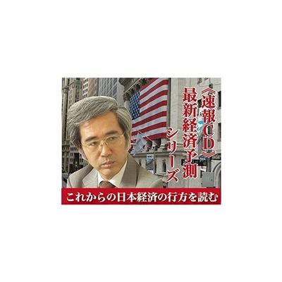 大竹愼一の「最新経済予測NJ」CD