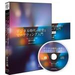 《最新刊》「デジタル時代の経営とマーケティング入門」CD・MP3