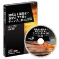 《最新刊》助成金&補助金で新型コロナ禍をチャンスに変える方法CD・MP3