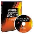 《最新刊》「銀行対策と資金調達の緊急実務」CD・MP3