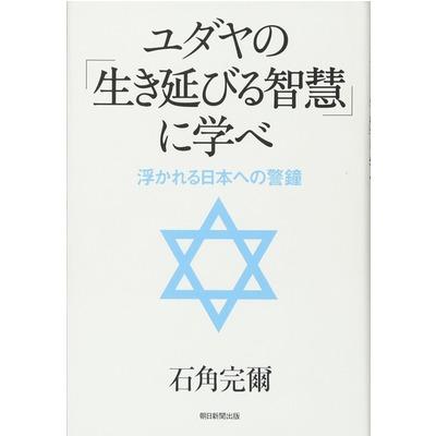 ユダヤの「生き延びる智慧」を学ぶ