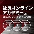 「第1回社長オンラインアカデミー講話」一括申込みCD版・MP3版