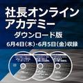 「第2回社長オンラインアカデミー講話」シリーズCD・MP3
