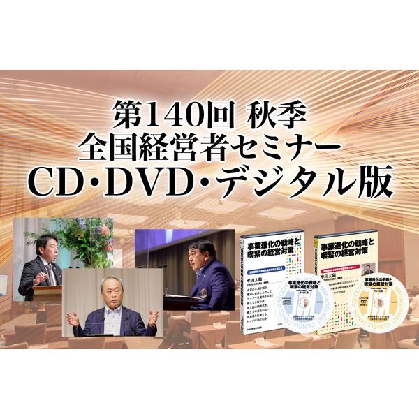 2020年「秋季・全国経営者セミナー」CD・DVD一括申込み