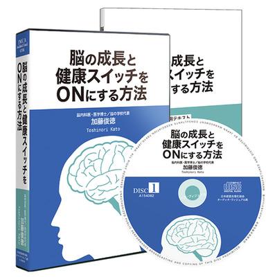 《新 刊》脳の成長と健康スイッチをONにする方法