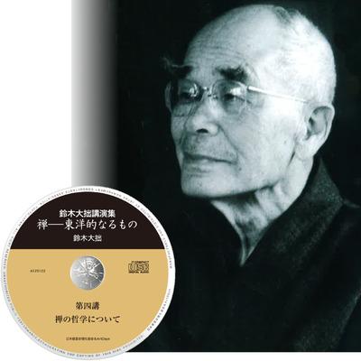 「禅の哲学について」※英語講演